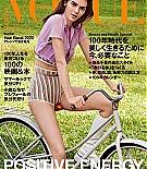 Vogue Japan (July 2020)
