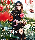 Vogue China (Feb 2021)
