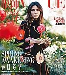 Vogue China (Feb 2021)